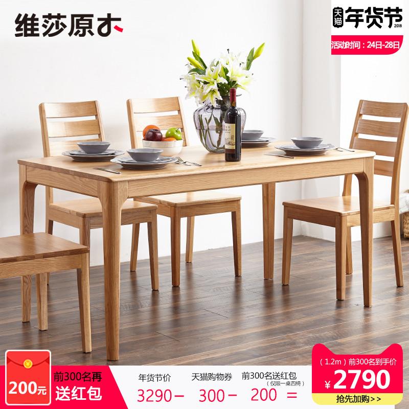 维莎日式纯实木餐桌椅组合橡木小户型餐厅家具1.3米1.5米客厅饭桌
