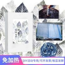 藍靛泥靛藍植物染料草木染DIY教程材料包藍染膏冷染扎染蠟染印染