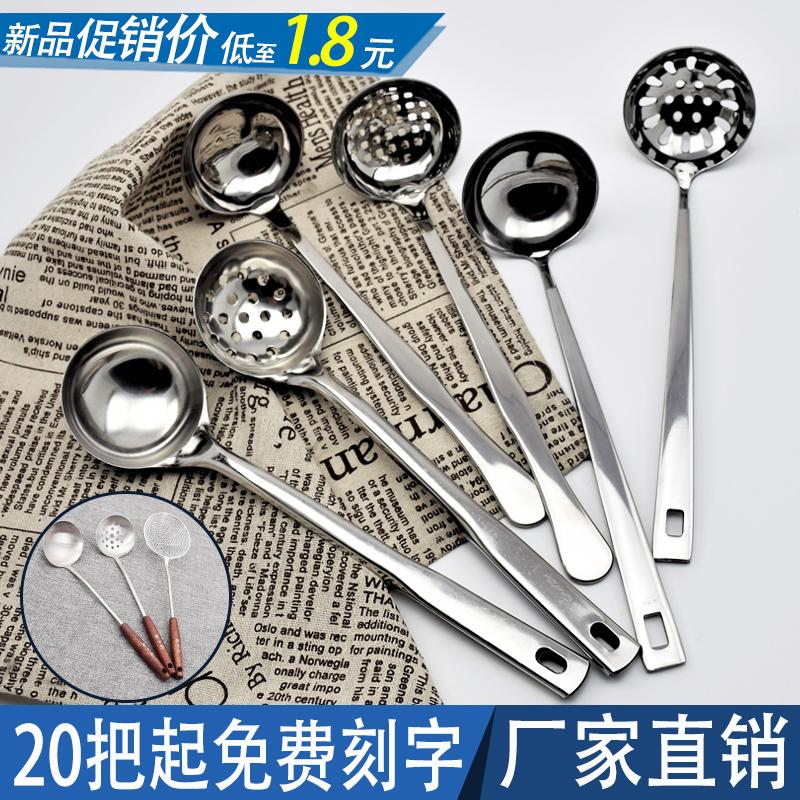 火锅勺子盛汤勺漏勺不锈钢挂钩套装家用商用厨房加厚大号汤壳汤匙