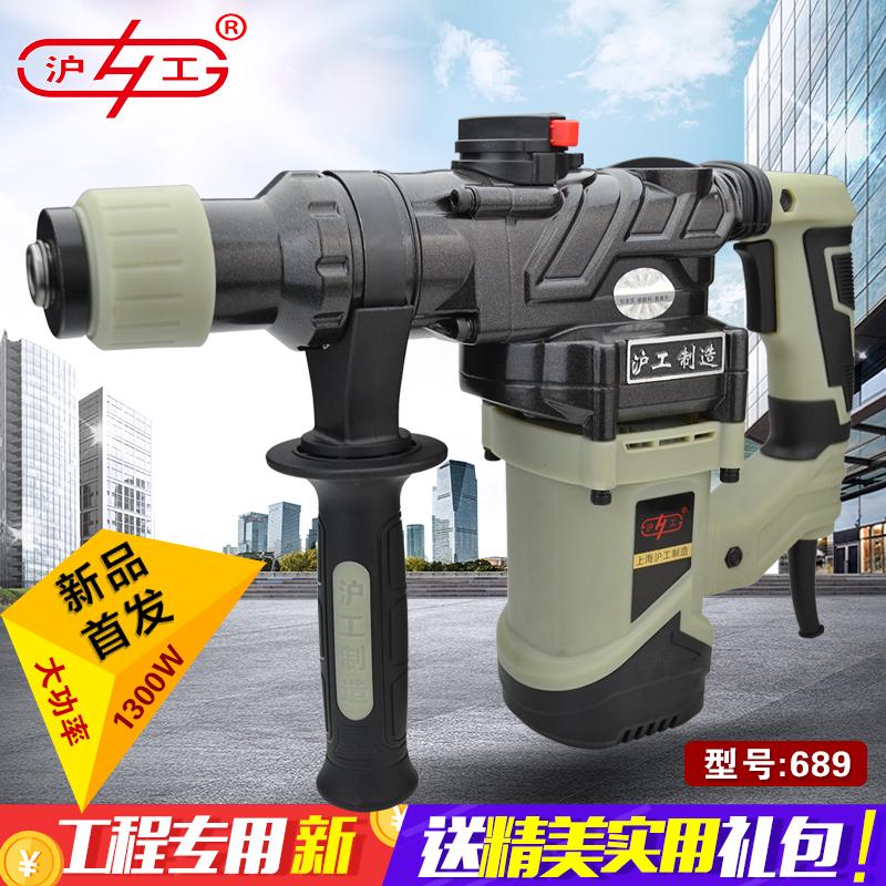 正品上海沪工新款大功率二用电锤电镐冲击钻工程级混凝土开槽钻孔