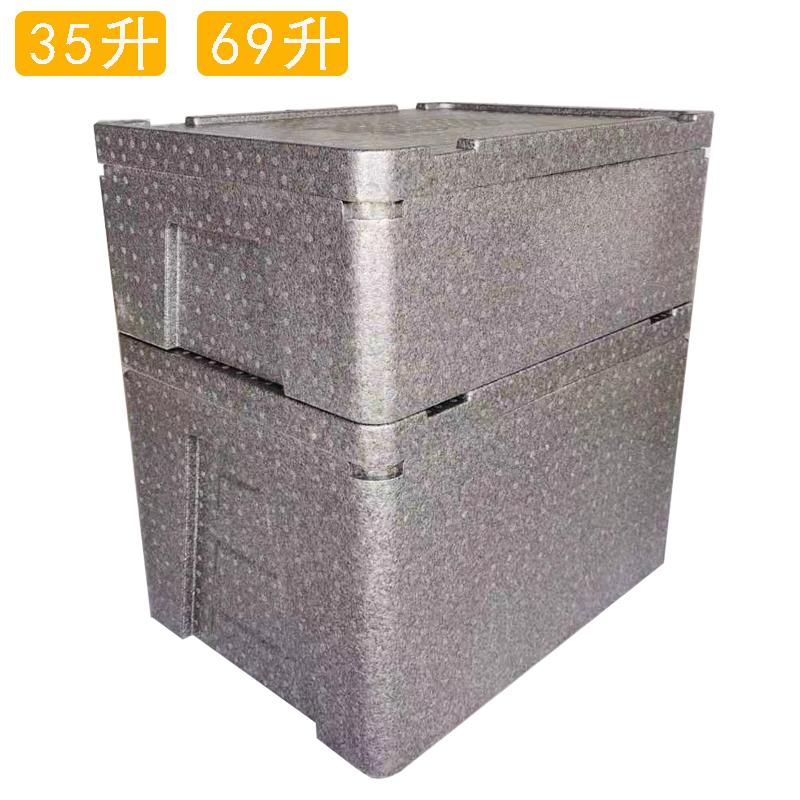 厚EPP泡沫箱保温箱食堂餐饮配送箱快餐保温箱冷链保鲜箱35升69升