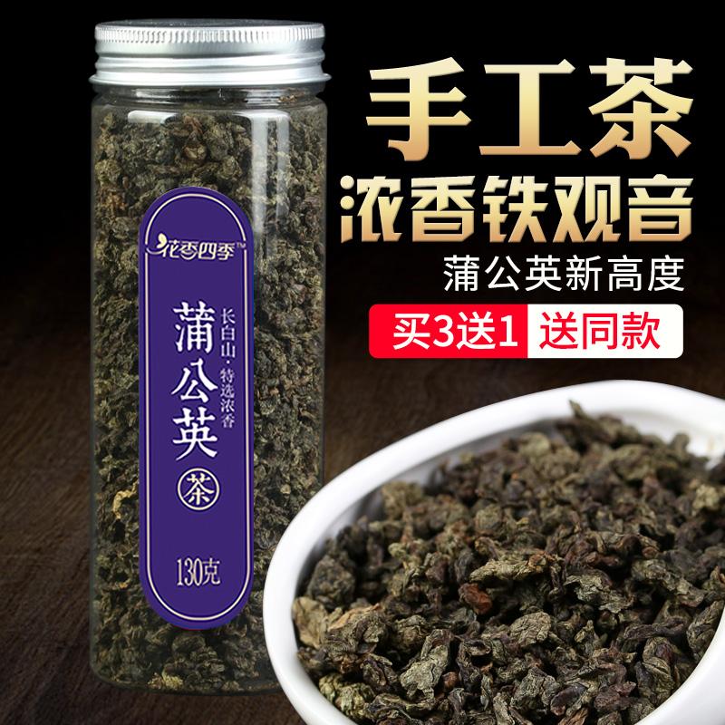 花香四季 特选浓香型蒲公英茶130g 长白山野生天然婆婆丁叶茶纯