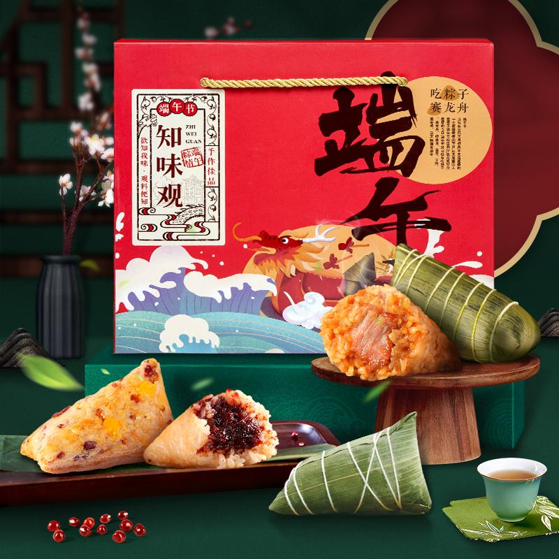 知味观端午节粽子礼盒装浙江特产蛋黄肉粽豆沙甜粽嘉兴味团购礼品