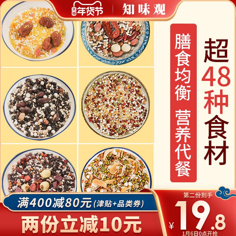 知味观八宝粥米五谷杂粮粗粮组合营养早餐原材料小米腊八粥小包装