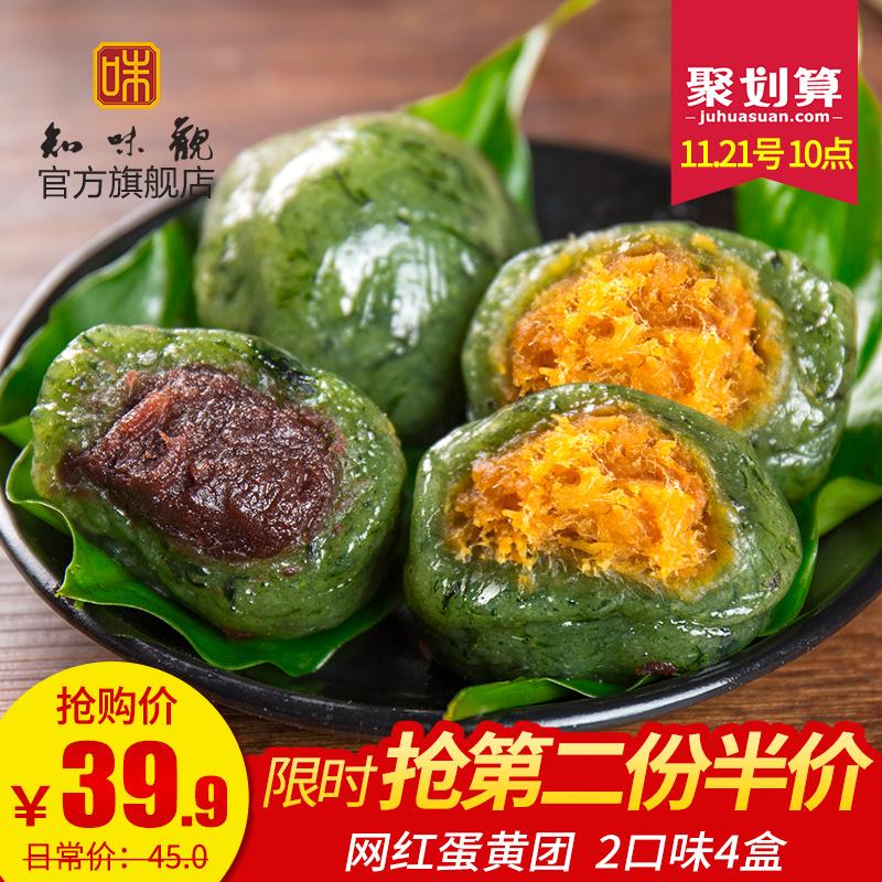 知味观艾草青团 豆沙蛋黄肉松 清明果子糯米团子杭州特产糕点零食