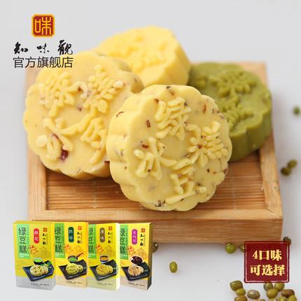 知味观杭州特产绿豆糕 桂花蔓越莓绿豆冰糕190g 传统点心休闲食品
