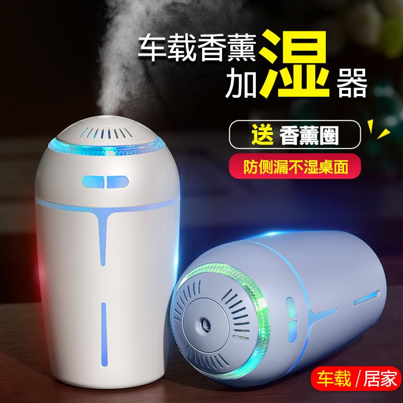 汽车用加湿器车载香薰喷雾车内消除异味空气净化器氧吧加香水雾化