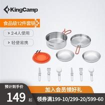 KingCamp户外锅具套锅便携野餐餐具套装野炊春游户外露营装备用品