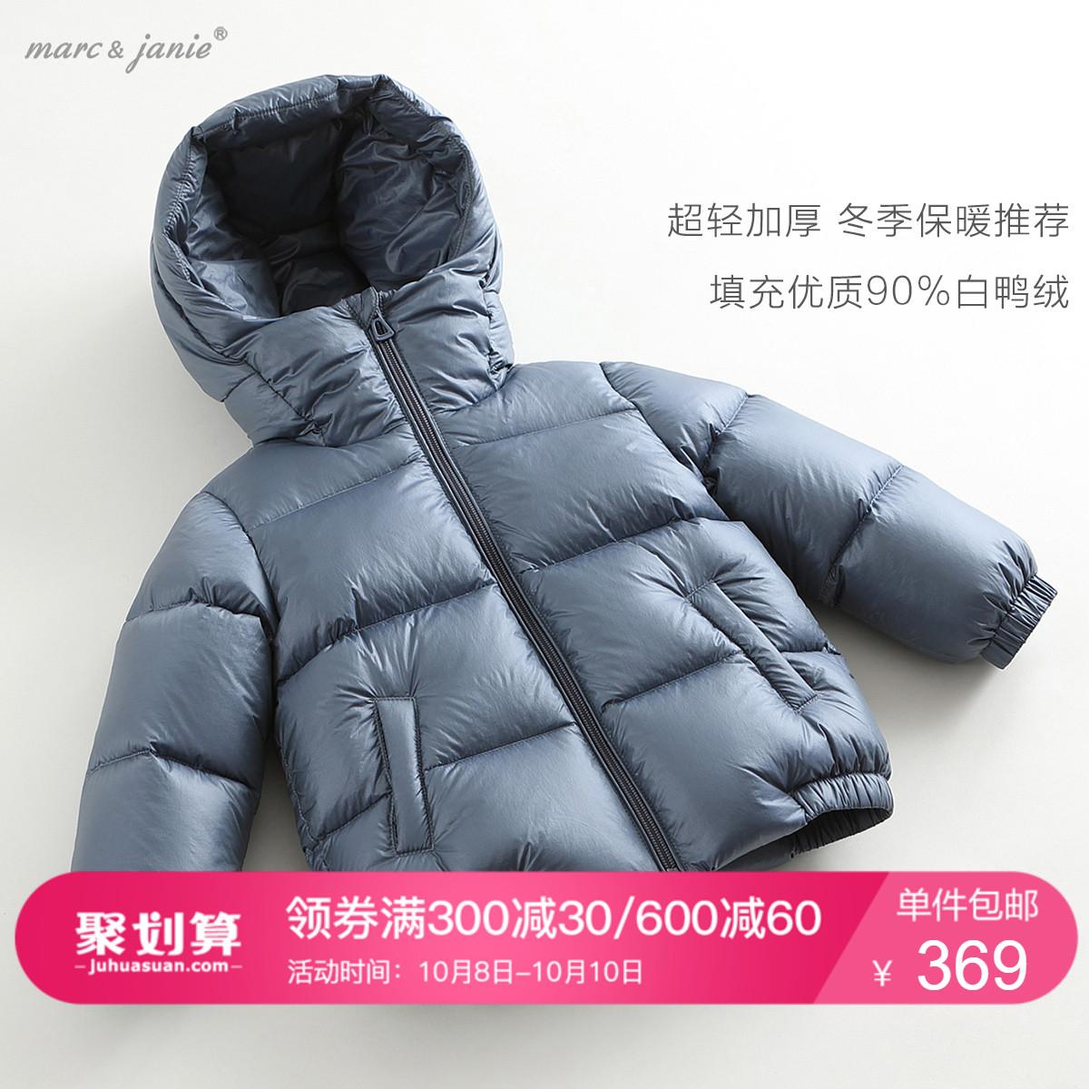 【超轻加厚】马克珍妮冬装男童儿童羽绒服 婴儿宝宝羽绒外套76057
