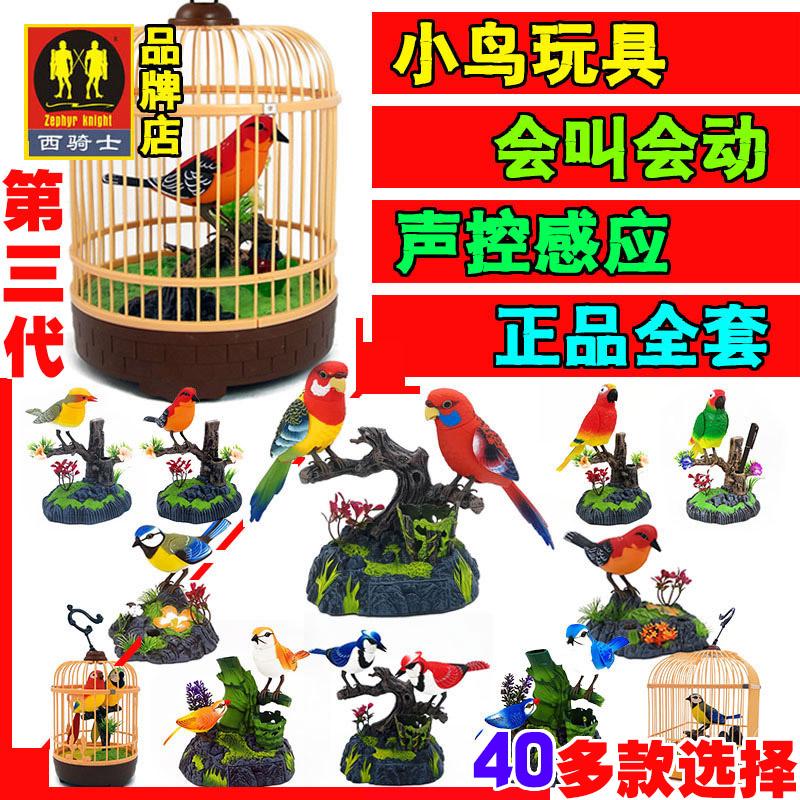 会说话仿真声控小鸟电动感应鹦鹉会叫会动鸟笼3-6周岁1-2儿童玩具