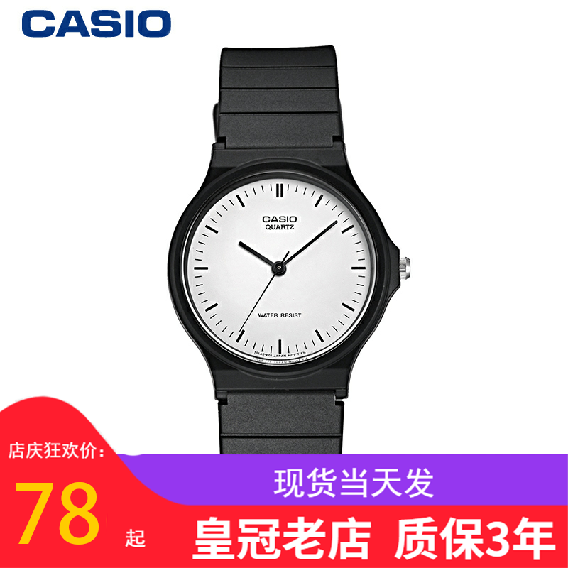 CASIO卡西欧MQ-24手表复古小黑表学生时尚防水石英腕表经典男女潮