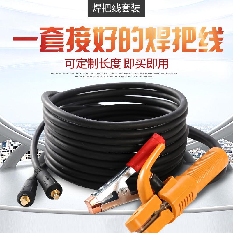 国标纯铜16.25.35.50平方电焊机家用配件电缆龙头专用焊线焊把线