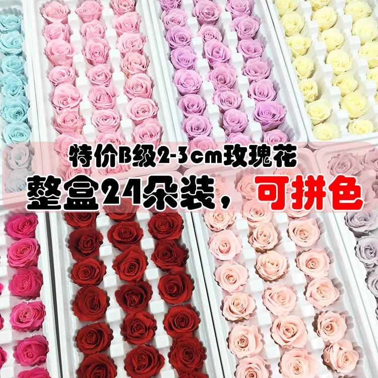 情人节 永生 玫瑰 材料 鲜花 手工 玻璃罩 礼盒 钥匙扣