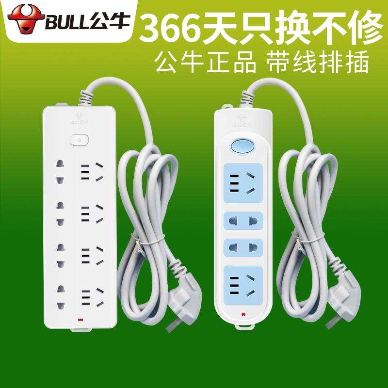 公牛插座面板多孔插排正品拖接插线板长线家用多用功能电插板带线