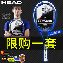 Coach recommended authentic head head head tennis racket training suit for single beginner and male and female college students