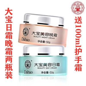 Dabao Day Cream Night Cream Skin Care Set For Men And Women Autumn And Winter Moisturizing Moisturizing Facial Lotion Cream