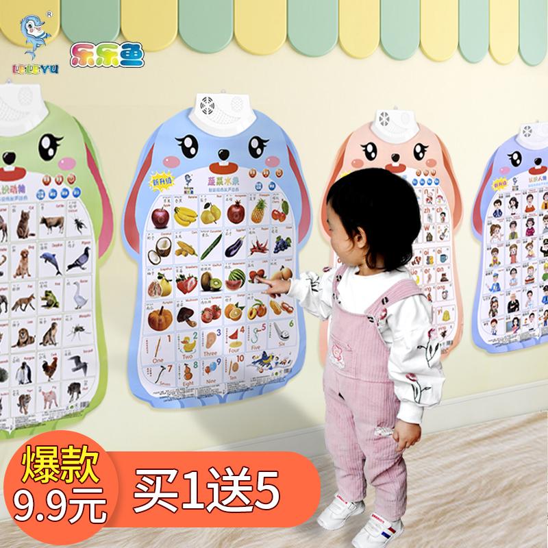儿童早教有声挂图宝宝启蒙识字三字经墙贴上的字母表点读益智玩具