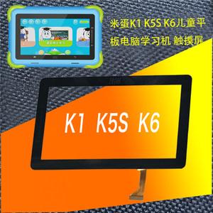适用卡拉OK早教故事机米蛋K1 K5 S K6 手写屏 电容屏 外屏 触摸屏