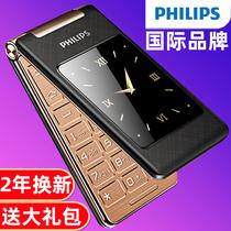 Philips飞利浦E212A翻盖老人手机超长待机大字大声大屏老年手机正品双屏商务手机男女备用学生按键老人机