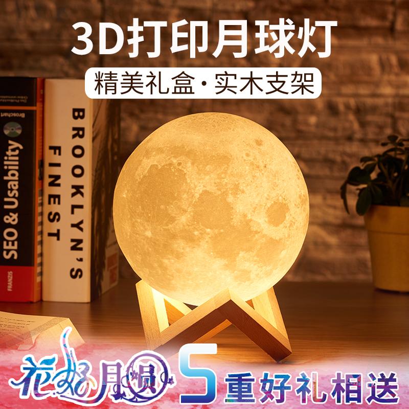 抖音月亮灯3d打印月球灯创意浪漫生日礼物台灯卧室床头遥控小夜灯-兰博品牌
