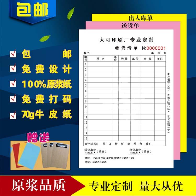 定做销售单送货单印刷两二三四联无碳复写联单点菜单印刷收据定制