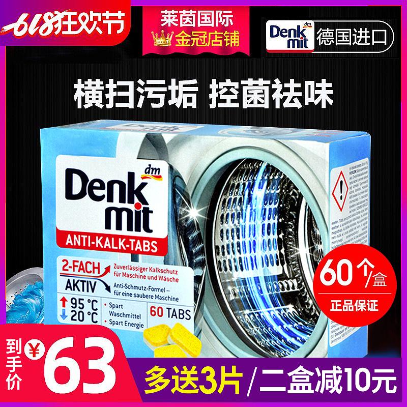 德国进口Denkmit全自动洗衣机槽清洁剂滚筒机去污除垢泡腾片