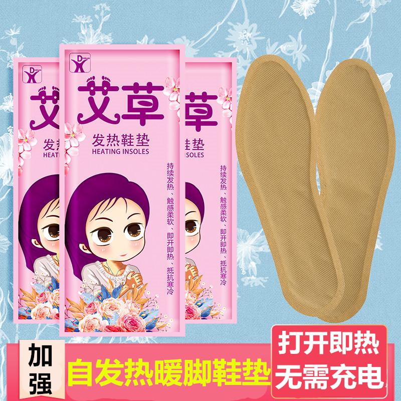 DINKUM增强自发热鞋垫男女暖脚贴暖足贴冬季可行走免充电加热鞋垫