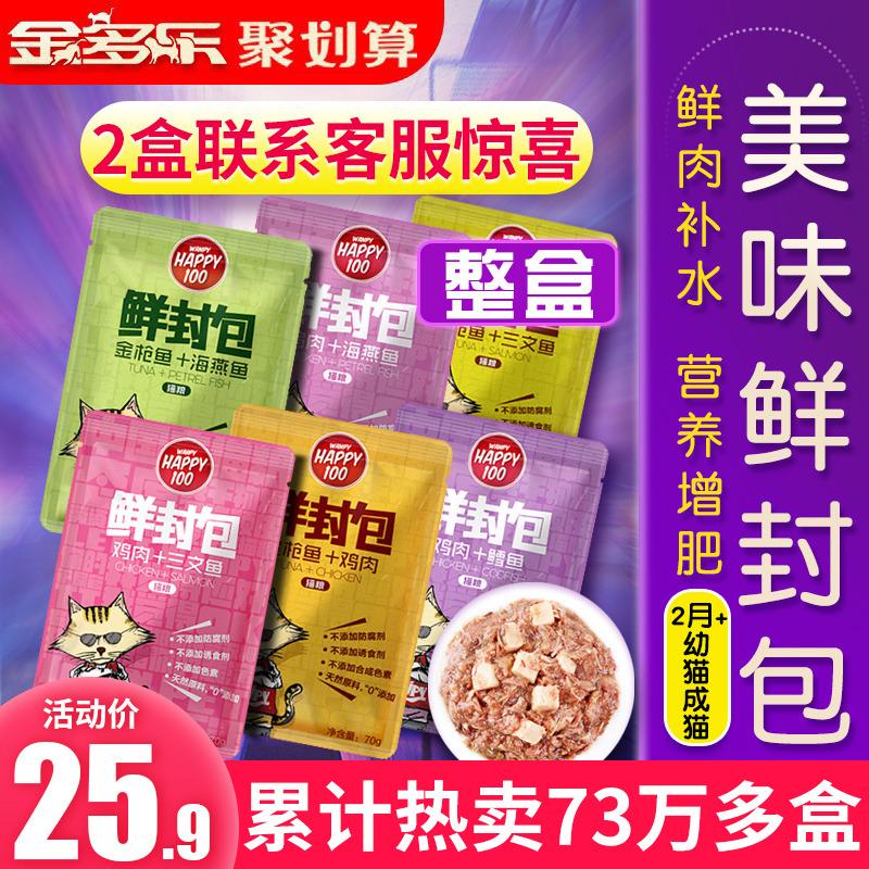 顽皮wanpy猫零食湿粮包猫罐头幼猫鲜封包妙鲜猫咪零食12营养增肥