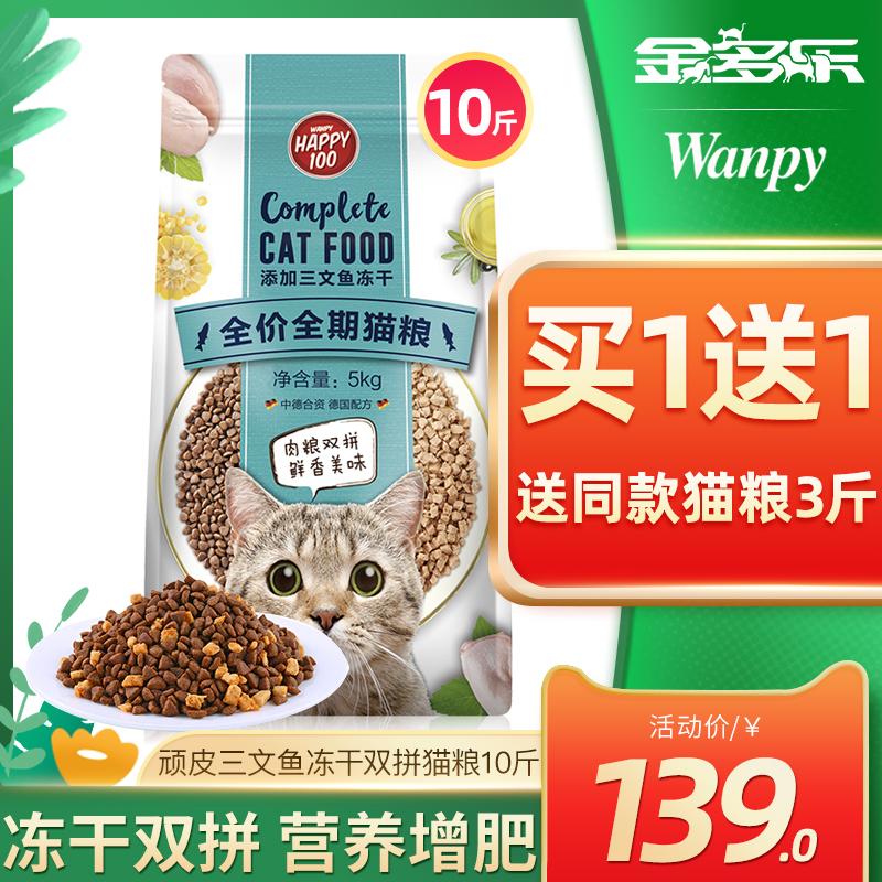 wanpy三文鱼冻干双拼猫粮10斤成猫粮顽皮幼猫成猫营养增肥5kg包邮