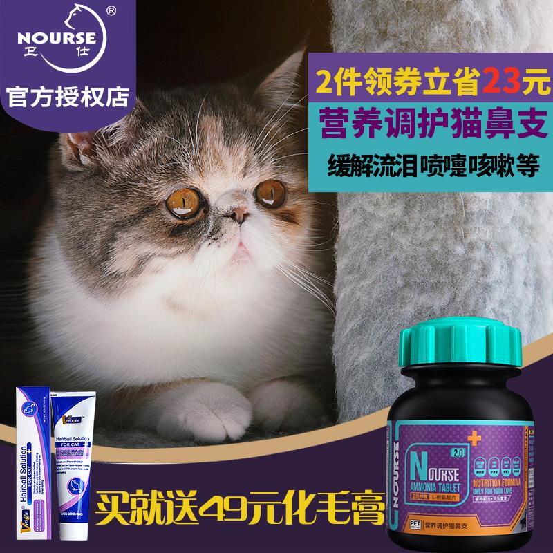 赖氨酸卫仕氨酸咀嚼片180片猫鼻支猫氨调护流泪打喷嚏猫安粉鼻支