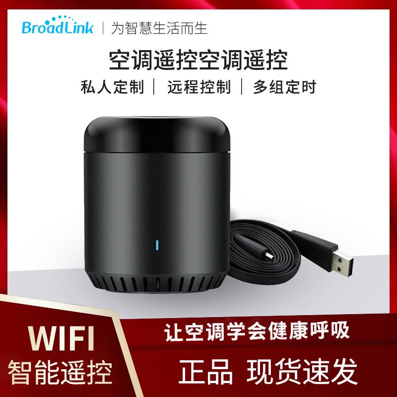 智能黑豆WiFi空调遥控器多品牌通用款智能家居远程控制家电博联RM