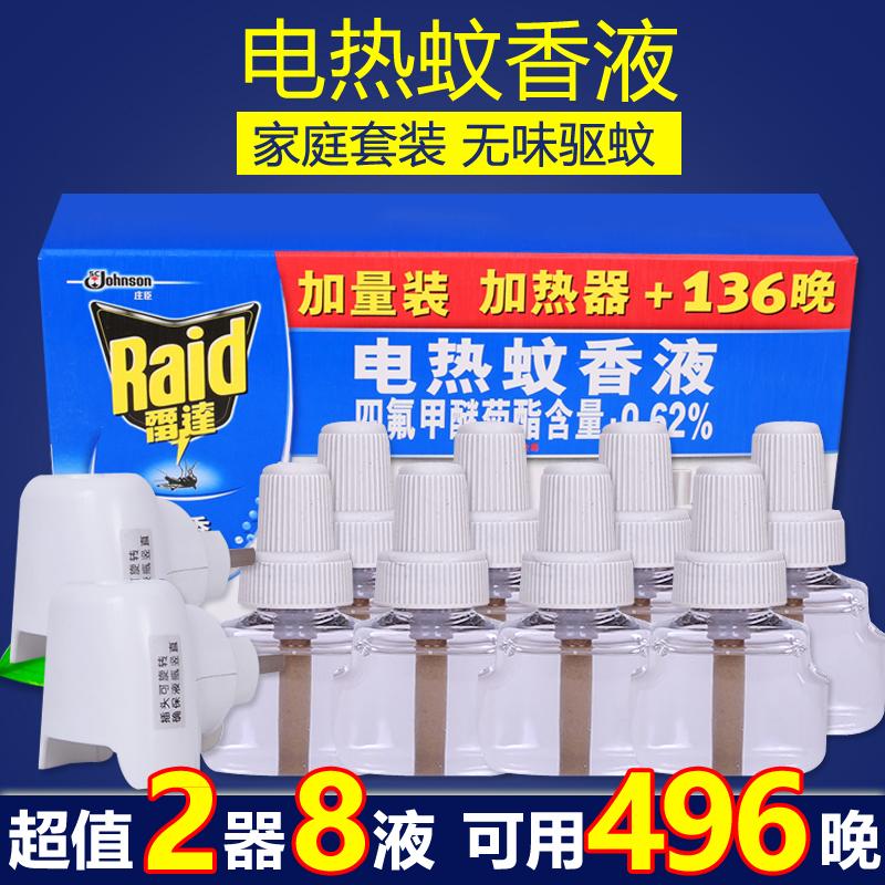 雷达 电热 蚊香 无味 驱蚊 婴儿 孕妇 家用 灭蚊