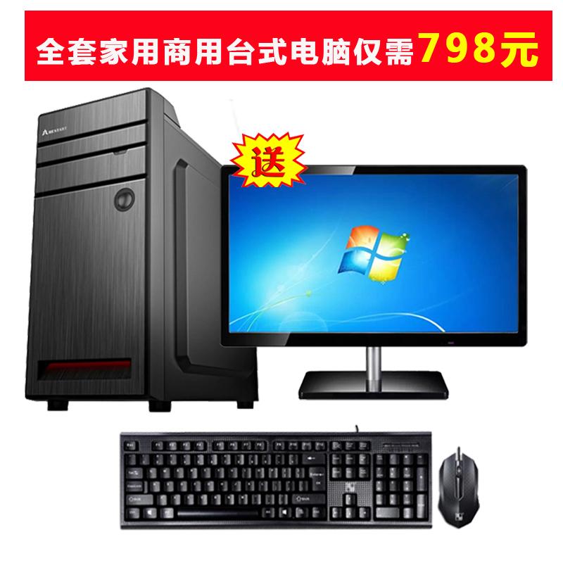 全新办公电脑主机i3i5i7组装机双四核8G台式电脑全套家用游戏整机