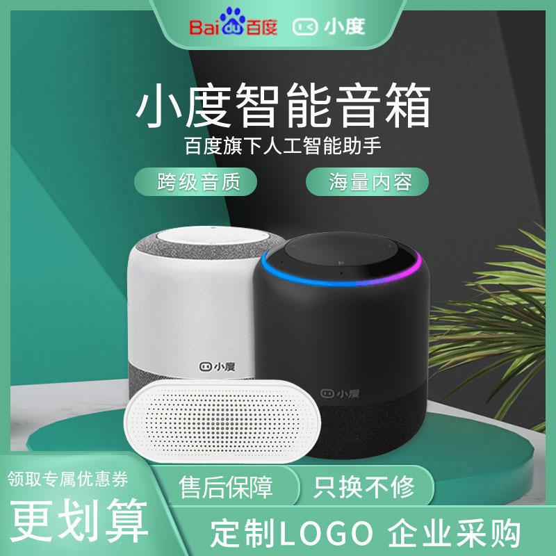 小度智能AI蓝牙音箱人工语音声控音响百度音箱wifi家用便携音箱