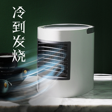 迷你冷风机USB(小)ji6扇家用制qi携款冷风扇微型水冷空调扇