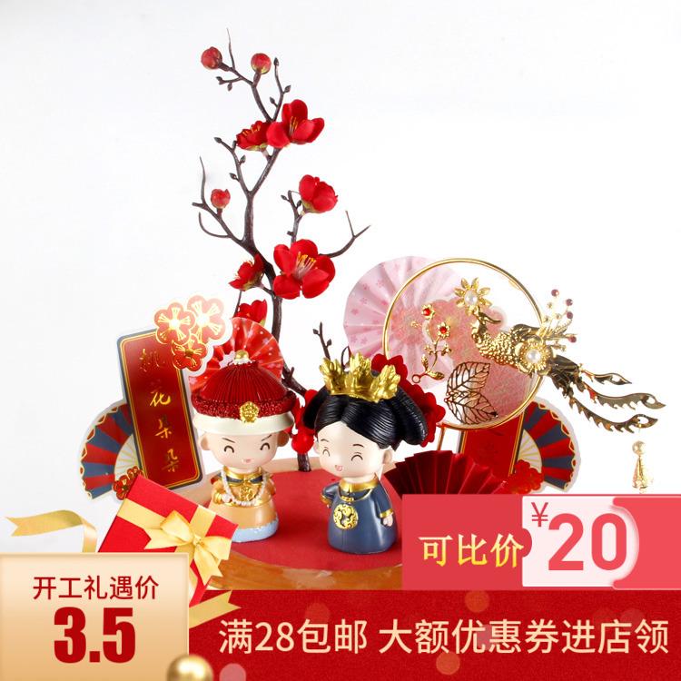 甜品装饰烘焙蛋糕花朵中式复古皇后皇上婚庆娃娃摆件凤凰铁艺插件