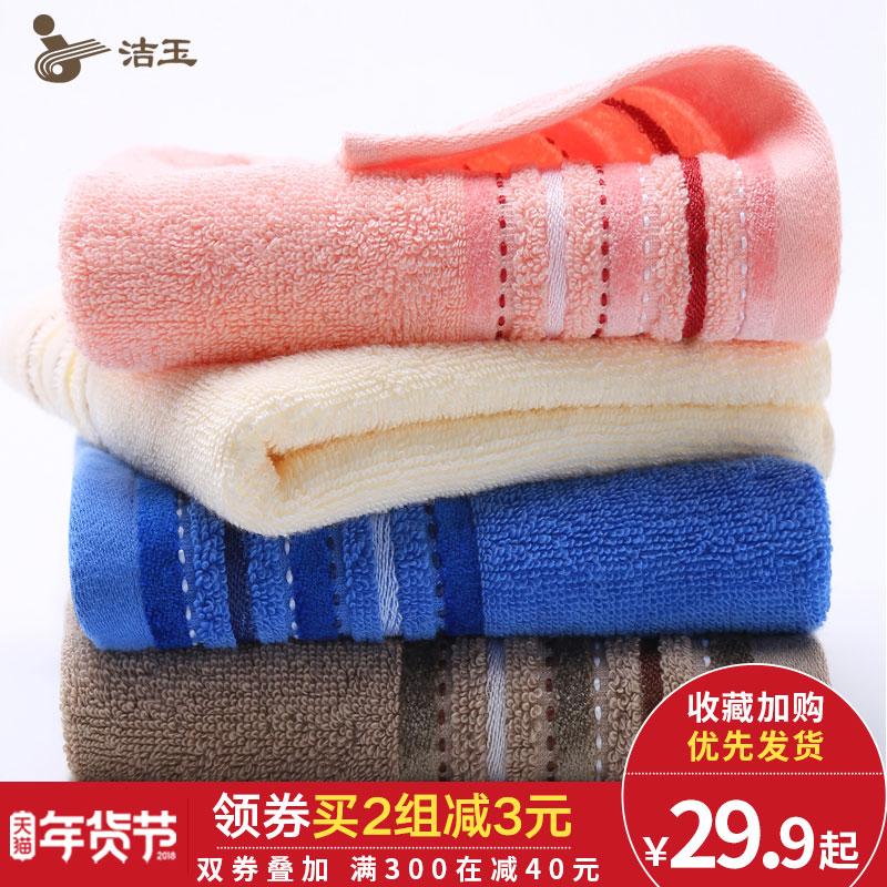 孚日洁玉毛巾纯棉4条装 加厚洗脸巾 家用成人柔软吸水擦面巾批发