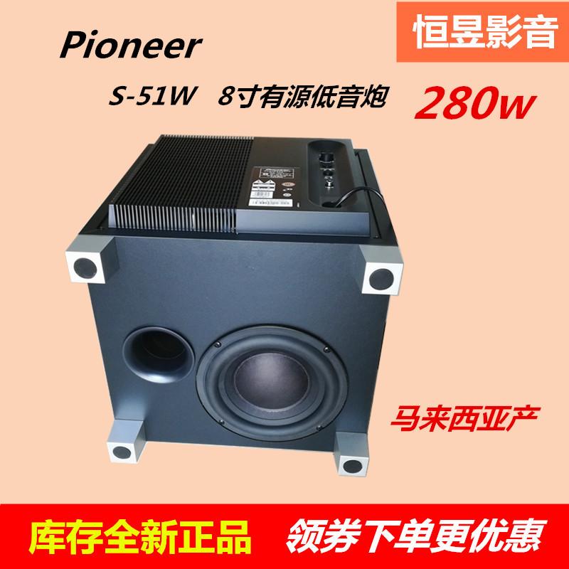 库存全新先锋S-51W大功率有源低音炮8寸家庭影院配套重低音箱清仓
