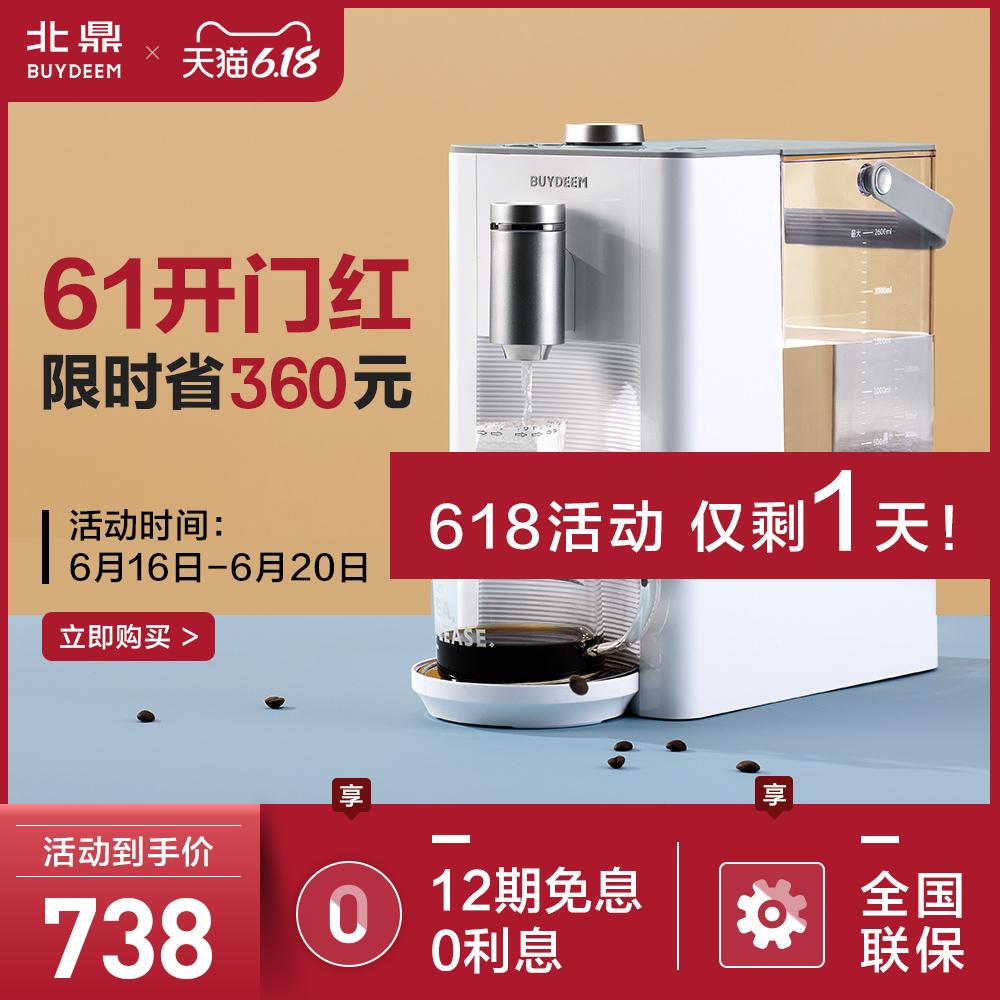 北鼎S601 即热式饮水机 速热智能恒温 桌面迷你小型泡冲奶神器