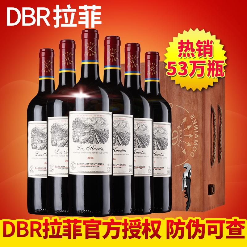 拉菲红酒 拉菲官方正品原装瓶进口巴斯克花园干红葡萄酒整箱6支装
