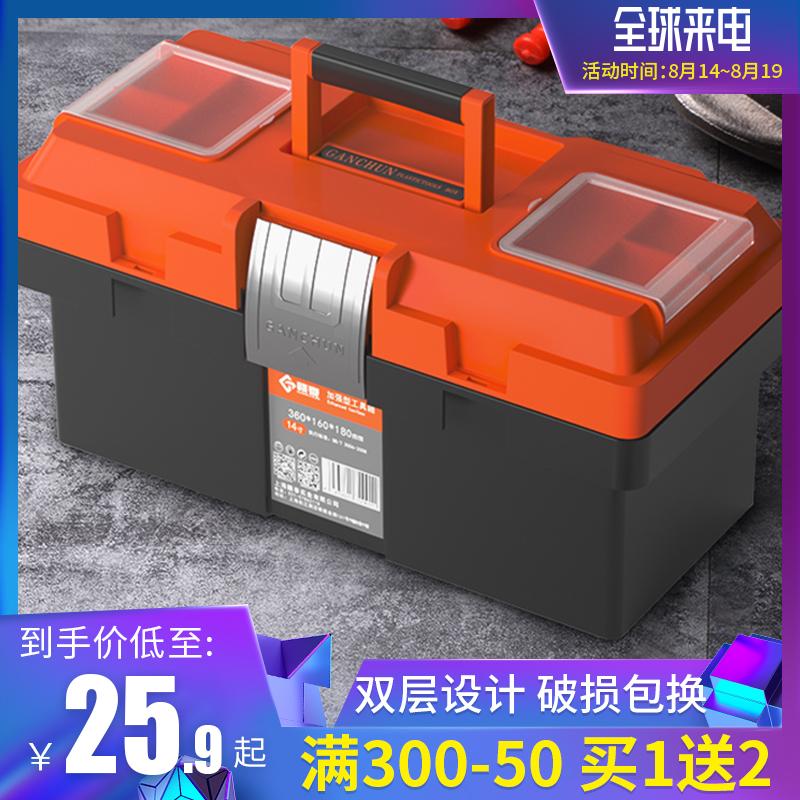 工具箱五金家用手提式大号工业级美术车载不锈钢多功能电工收纳盒
