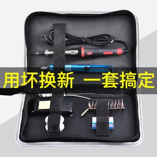 恒温电烙铁套装家用维修电焊笔电洛铁焊锡焊台焊接工具可调温络铁