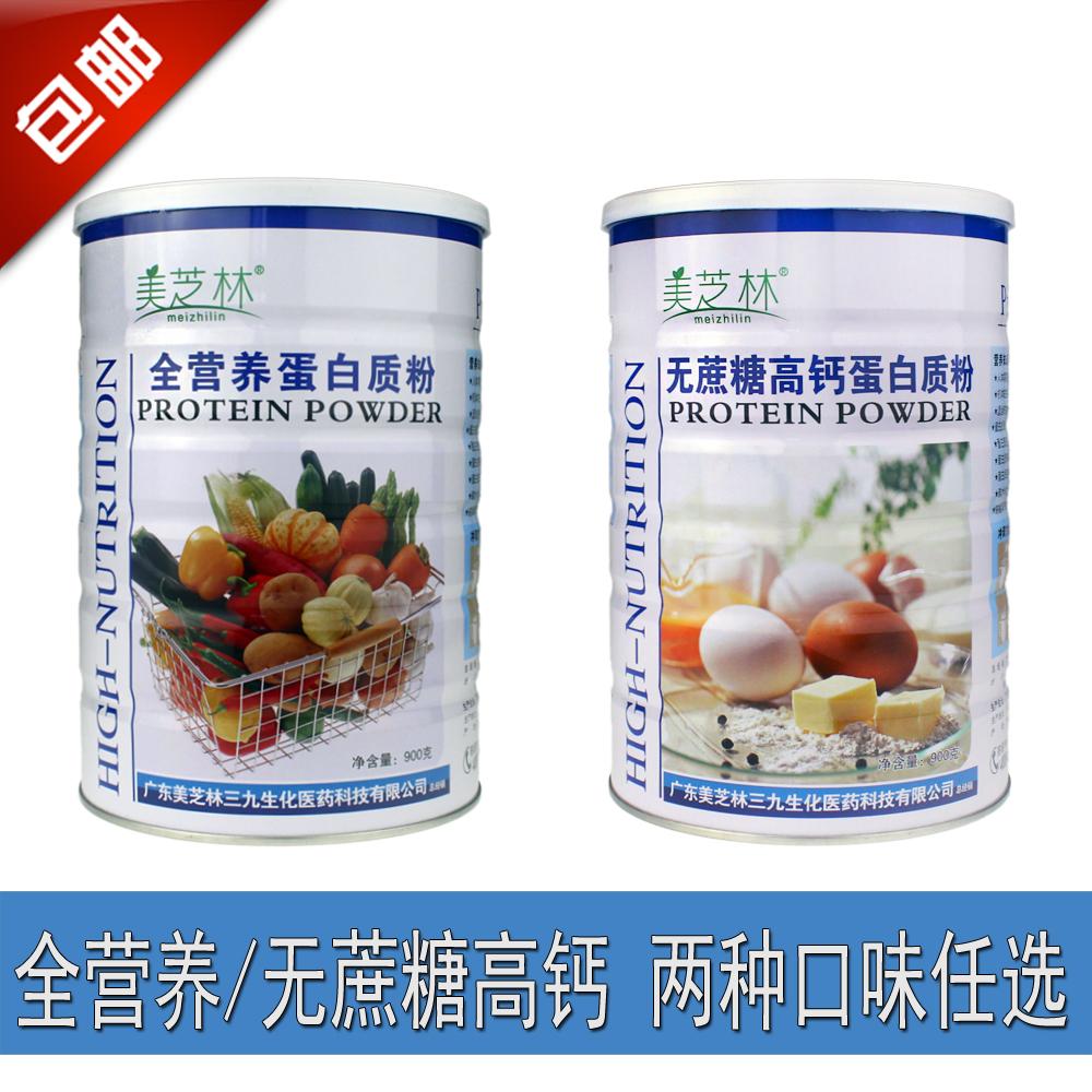 美芝林三九生化全营养/无蔗糖高钙蛋白质粉成人中老年蛋白粉正品
