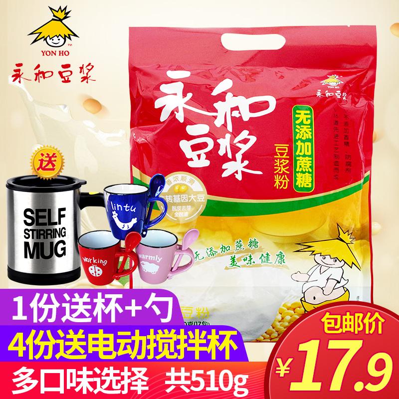 永和豆浆510g无添加蔗糖纯豆浆粉低甜豆粉豆浆粉17小包装速溶早餐