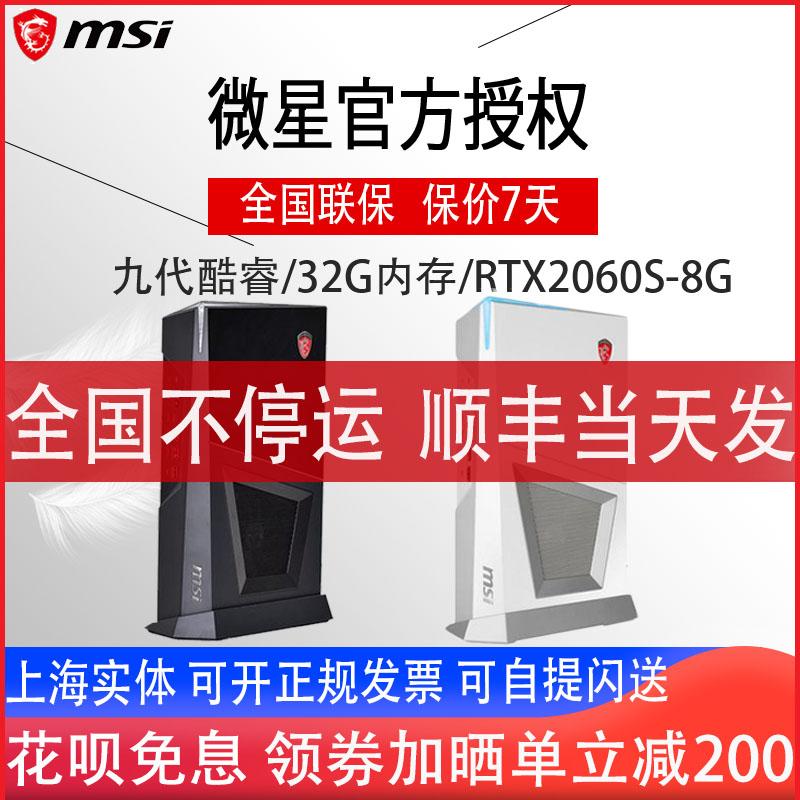 微星MSI海皇戟3迷你游戏小主机品牌台式i5/i7独显mini电脑GTX1660