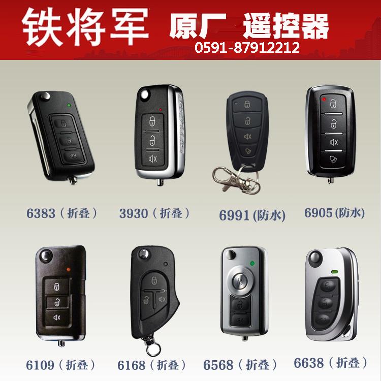 原厂配件铁将军折叠钥匙跳刀式遥控器汽车遥控改装防盗器遥控钥匙
