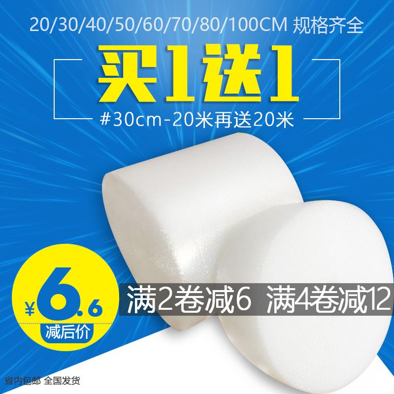 气泡膜加厚 防震塑料包装膜批发泡沫纸快递打包膜缠绕泡泡膜袋卷