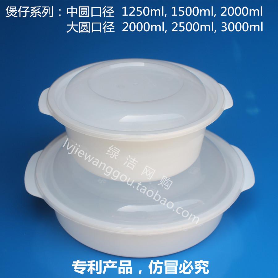 加厚圆形/煲仔系列碗/外卖盒/水煮鱼龙虾海鲜盒/多规格一次性餐盒