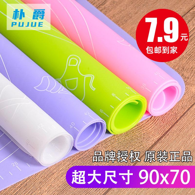 硅胶垫大号食品级家用揉面垫烘焙垫不沾案板擀面垫和面垫面板加厚