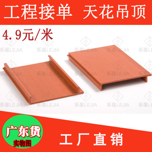 Ecological wood plane ceiling decoration living room ceiling material foundation building material balcony hotel restaurant moisture-proof environmental protection board